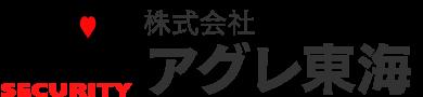 愛知県名古屋市の警備会社|アグレ東海